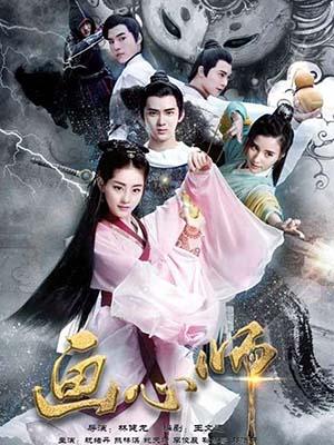 CHH1130 : พู่กันเทพสยบมาร The Soul Stitcher (Hua Xin Shi) (พากย์ไทย) DVD 4 แผ่น