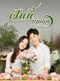 CHH1131 : ซีรี่ย์จีน Sweet Dreams ฝันนี้ที่มีเธอ (พากย์ไทย) DVD 8 แผ่น