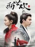 CHH1142 : ซีรี่ย์จีน The Love Lasts Two Minds คู่ชิดสองปฏิปักษ์ (ซับไทย) DVD 6 แผ่น