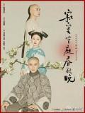 CHH1145 : ซีรี่ย์จีน Chronicle Of Life สัญญารักจักรพรรดิคังซี (ซับไทย) DVD 6 แผ่น