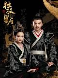 CHH1148 : ซีรี่ย์จีน Queen Dugu ตำนานตู๋กู (ซับไทย) DVD 8 แผ่น