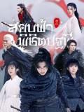 CHH1149 : ซีรี่ส์จีน Ever Night Season 2 สยบฟ้าพิชิตปฐพี ภาค 2 (พากย์ไทย) DVD 8 แผ่น