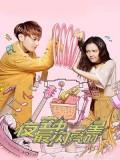 CHH1150 : ซีรี่ส์จีน The Brightest Star in the Sky ป่วนหัวใจนายซุปตาร์ (ซับไทย) DVD 7 แผ่น