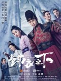 CHH1152 : ซีรี่ส์จีน Under the Power องครักษ์เสื้อแพร (ซับไทย) DVD 9 แผ่น