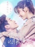 CHH1155 : ซีรี่ส์จีน Forget You Remember Love รักยุ่ง ๆ ของเจ้าชายกบ (ซับไทย) DVD 6 แผ่น
