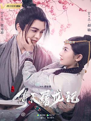 CHH1156 : ซีรี่ส์จีน ดาบมังกรหยก Heavenly Sword and Dragon Slaying Sabre (2019) (พากย์ไทย) DVD 8 แผ่น