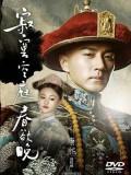 CHH1158 : ซีรี่ส์จีน สัญญารักจักรพรรดิคังซี Chronicle of Life (พากย์ไทย) DVD8 แผ่น