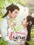 CHH1163 : ซีรี่ส์จีน The Chang'An Youth ห้าดรุณแห่งฉางอัน (ซับไทย) DVD 4 แผ่น