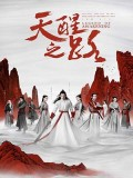 CHH1167 : ซีรี่ส์จีน Legend Of Awakening ปลุกสวรรค์สยบปฐพี (ซับไทย) DVD 8 แผ่น