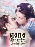 CHH1168 : Goodbye My Princess ตงกง ตำนานตำหนักบูรพา (พากย์ไทย) DVD 10 แผ่น