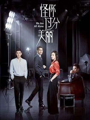 CHH1178 : We Are All Alone ผิดที่เธอสวยเกินไป (ซับไทย) DVD 6 แผ่น