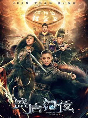 CHH1184 : An Oriental Odyssey ศึกไข่มุกสวรรค์แห่งแดนบูรพา (2018) (ซับไทย) DVD 8 แผ่น