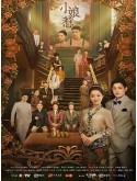 CHH1190 : The Little Nyonya บ้าบ๋า ย่าหยา (2020) (ซับไทย) DVD 8 แผ่น