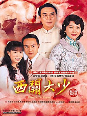 CHH1199 : เลือดนักสู้จอมทรนง Point of No Return (พากย์ไทย) DVD 3 แผ่น