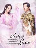 CHH1202 : Ashes of Love มธุรสหวานล้ำ สลายเป็นเถ้าราวเกล็ดน้ำค้าง (พากย์ไทย) DVD 10 แผ่น