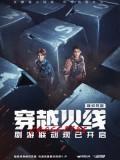 CHH1206 : Cross Fire เกมเดือดทะยานฝัน (2020) (ซับไทย) DVD 6 แผ่น