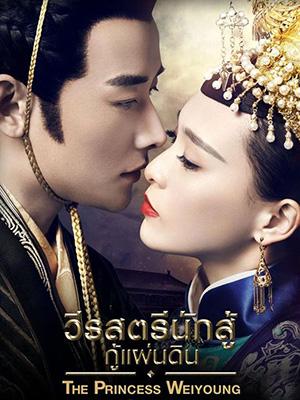 CHH1207 : The Princess WeiYoung วีรสตรีนักสู้กู้แผ่นดิน (พากย์ไทย) DVD 9 แผ่น