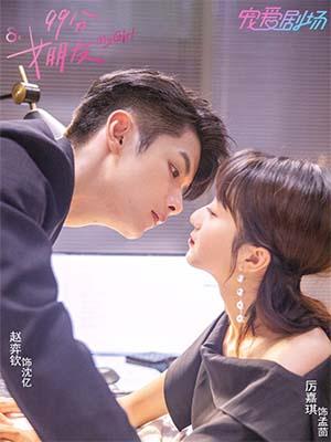 CHH1209 : My Girl ผู้หญิงของฉัน (2020) (ซับไทย) DVD 4 แผ่น