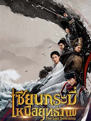 CHH1212 : เซียนกระบี่เหนือยุทธภพ The Lost Swordship (พากย์ไทย) DVD 6 แผ่น