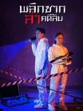 CHH1213 : Your Secret พลิกซากล่าคดีลับ (พากย์ไทย) DVD 6 แผ่น