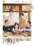 CHH1219 : Go Ahead ถักทอรักที่ปลายฝัน (ซับไทย) DVD 7 แผ่น