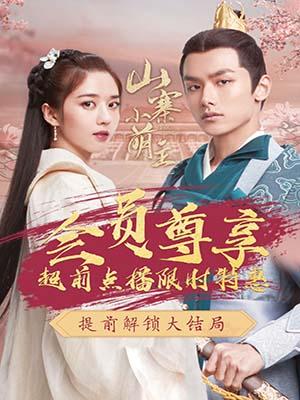 CHH1224 : Fake Princess (2020) (ซับไทย) DVD 5 แผ่น