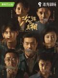CHH1232 : The Long Night ความจริงที่หลับใหล (ซับไทย) DVD 3 แผ่น
