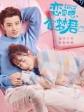CHH1243 : ซีรี่ส์จีน Poisoned Love ลืมฝันร้าย ด้วยใจแห่งรัก (2020) (ซับไทย) DVD 4 แผ่น