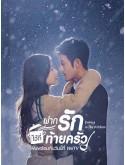 CHH1244 : ซีรี่ส์จีน Dating in the Kitchen ฝากรักไว้ที่ท้ายครัว (ซับไทย) DVD 4 แผ่น