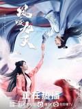 CHH1246 : Renascence หงส์คืนฟ้า (ซับไทย) DVD 6 แผ่น