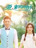 CHH1249 : Love, Just Come (2017) (ซับไทย) DVD 10 แผ่น