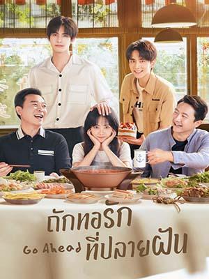 CHH1251 : Go Ahead ถักทอรักที่ปลายฝัน (2020) (พากย์ไทย) DVD 7 แผ่น
