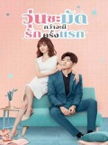CHH1254 : Luckys First Love วุ่นชะมัดกว่าจะมีรักครั้งแรก (พากย์ไทย) DVD 4 แผ่น