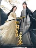 CHH1255 : The Moon Brightens for You จันทราแห่งฤดูหนาว (ซับไทย) DVD 6 แผ่น