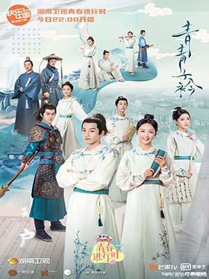 CHH1258 : Qing Qing Zi Jin ยอดกวีสำนักจู๋ซิ่ว (2020) (ซับไทย) DVD 7 แผ่น