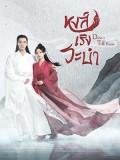 CHH1261 : Dance of The Phoenix หงส์เริงระบำ (พากย์ไทย) DVD 5 แผ่น