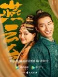 CHH1270 : The Legend of Xiao Chuo จอมนางพิชิตบัลลังก์ (ซับไทย) DVD 8 แผ่น