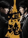 CHH1275 : Hikaru no Go ฮิคารุ เซียนโกะ (2020) (ซับไทย) DVD 6 แผ่น