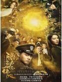 CHH1280 : Fearless Whispers มหาอำนาจแห่งความลับ (ซับไทย) DVD 9 แผ่น