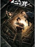 CHH1282 : Psych-Hunter วิญญาณนักล่า (2020) (ซับไทย) DVD 6 แผ่น