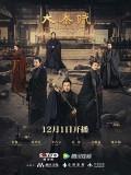 CHH1286 : Qin Dynasty Epic Part 1 ฉิน กำเนิดแผ่นดินมังกร ภาค รวมแผ่นดินจารึกโลก (ซับไทย) DVD 13 แผ่น