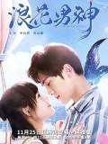 CHH1291 : Mermaid Prince แฟนฉันเป็นนายเงือก (ซับไทย) DVD 3 แผ่น