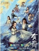 CHH1296 : Legend of Fei นางโจร (ซับไทย) DVD 10 แผ่น