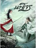 CHH1299 : นางโจร Legend of Fei (พากย์ไทย) DVD 10 แผ่น