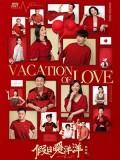 CHH1303 : Vacation of Love พักร้อนนี้มีรัก (ซับไทย) DVD 6 แผ่น