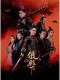 CHH1305 : The Wolf หมาป่าจอมราชันย์ (พากย์ไทย) DVD 8 แผ่น
