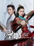 CHH1308 : A Girl Like Me ข้าก็เป็นสตรีเช่นนี้ (2021) (ซับไทย) DVD 6 แผ่น