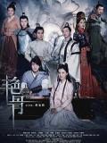 CHH1309 : จอมใจ จอมคน จอมราชันย์ (กระบี่สีอำพัน) Colourful Bone (ซับไทย) DVD 6 แผ่น