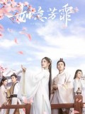CHH1313 : The Blooms at Ruyi Pavilion กรุ่นรักกลิ่นบุปผา (พากย์ไทย) DVD 7 แผ่น