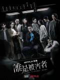 CHH1320 : The Victims' Game เจาะจิต ปิดเกมล่าเหยื่อ (ซับไทย) DVD 2 แผ่น